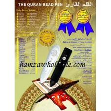 Pen Quran Digital version of This year